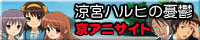 banner_kyoani_haruhi.jpg