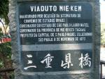 リベル三重県橋