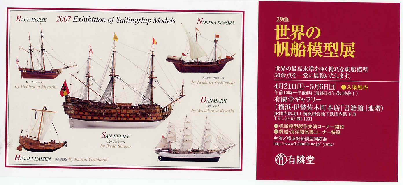 SailingshipModels 07