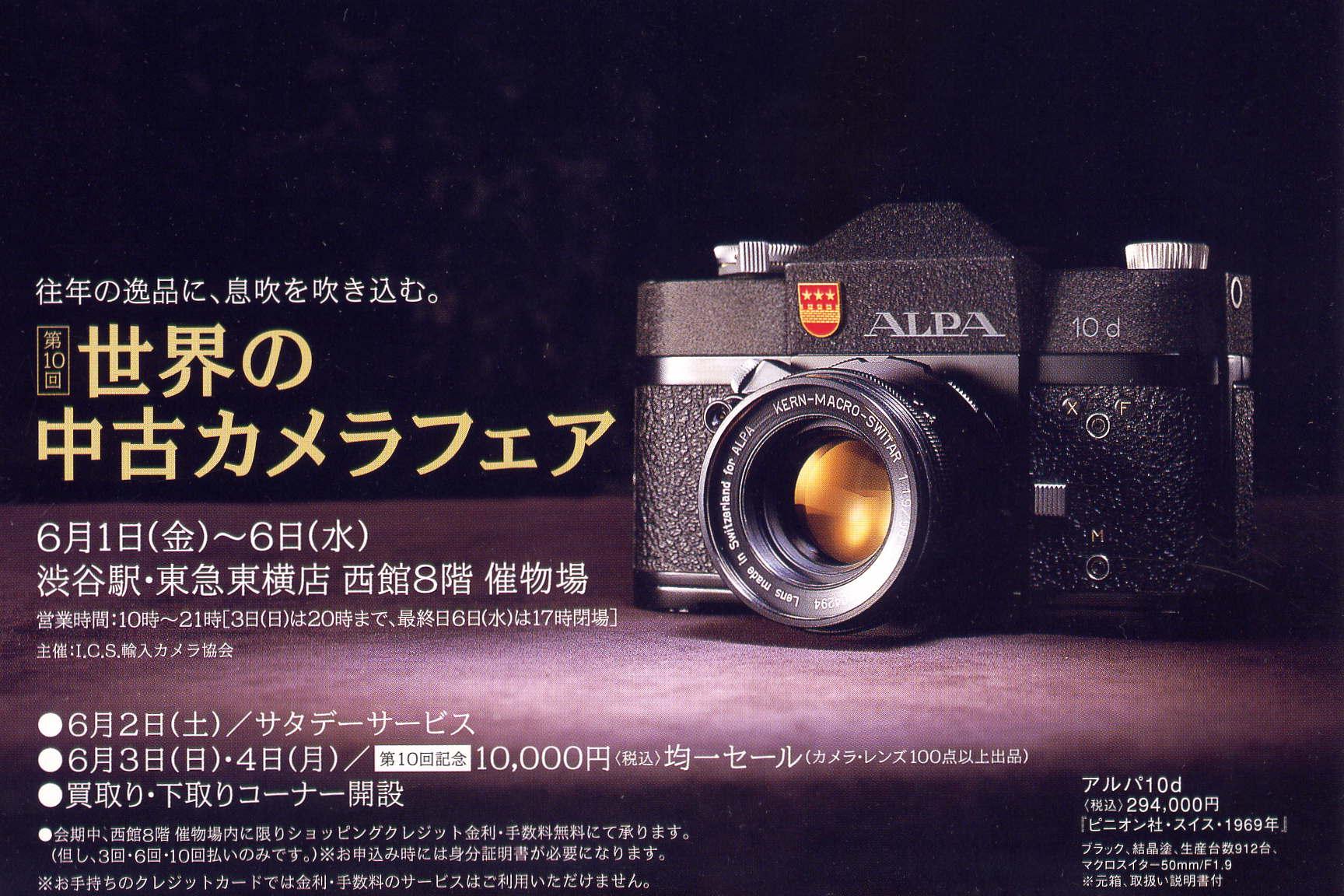 camera fair 0706