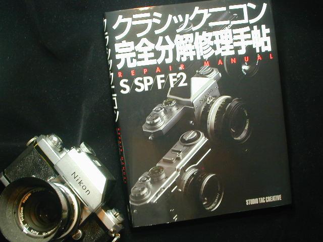 Nikon Book
