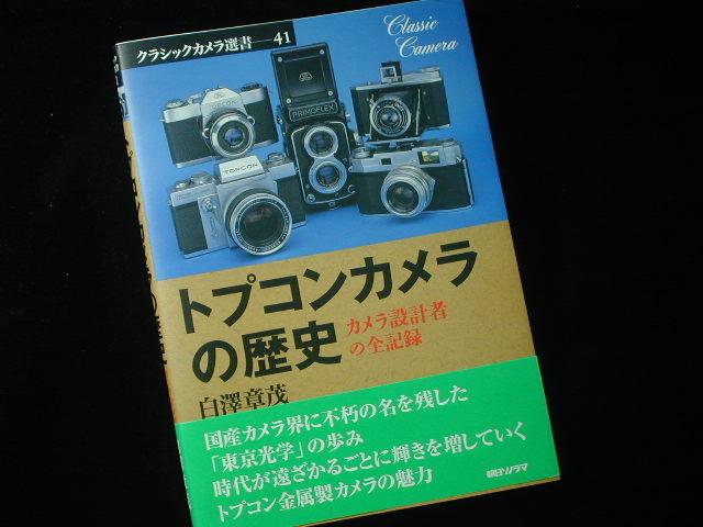 topcon book