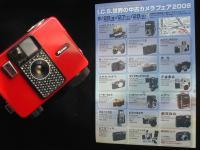 camerafear08