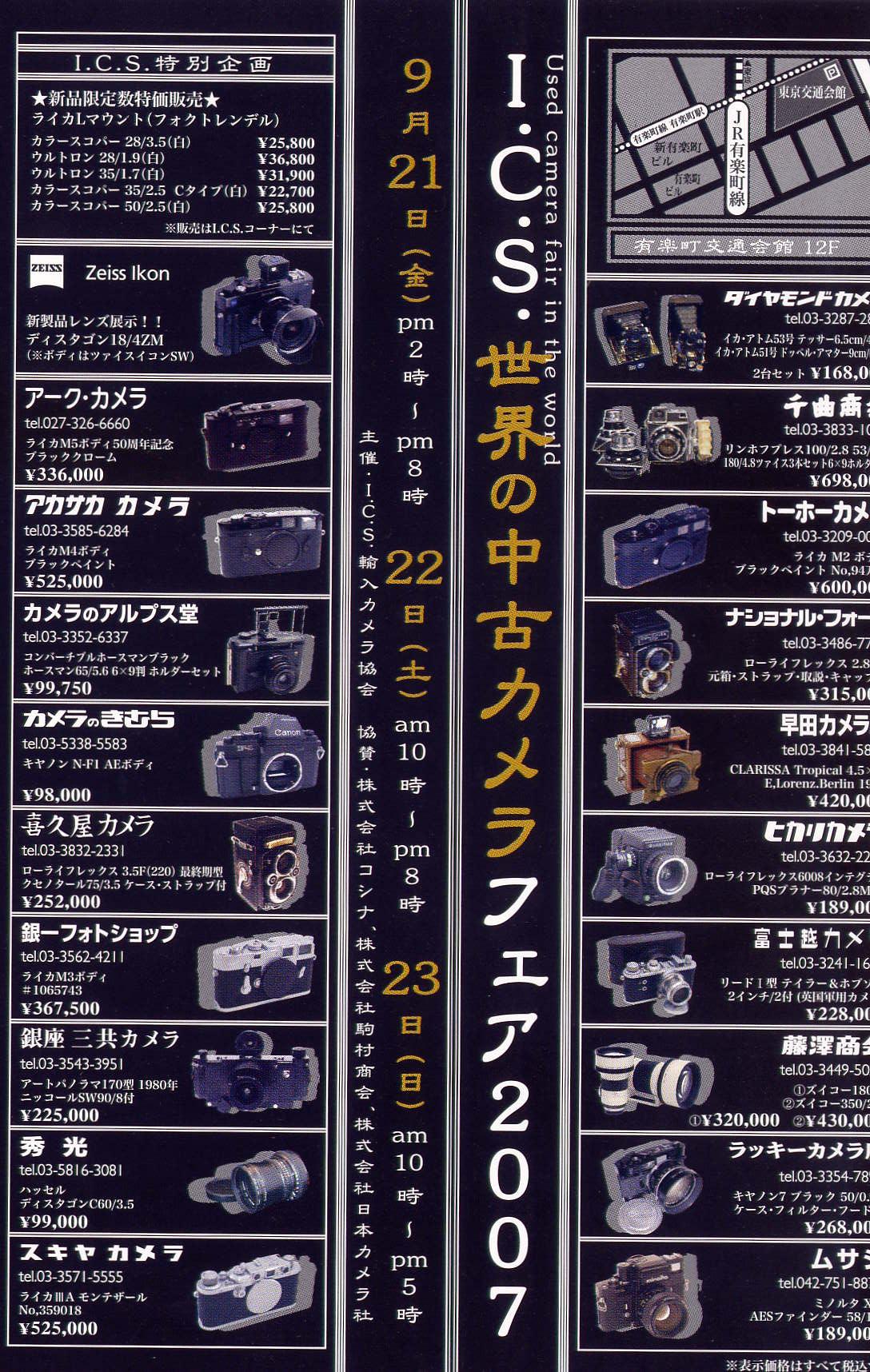 camerafair0709