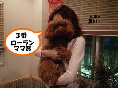 3番☆ローランママ賞