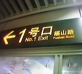 exit1.jpg