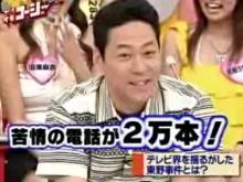 東野幸治!!苦情の電話2万本!!マラソンどうでもええんじゃ!!