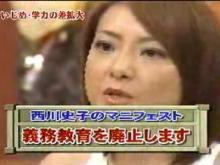 西川史子マニフェスト 「義務教育を廃止します」