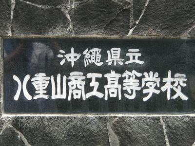 八重山商工高校野球部1-02