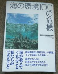 海の環境100の危機