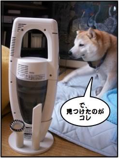犬の抜け毛のためのハンディークリーナー001
