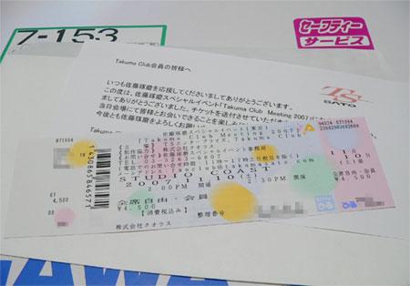 TCMチケット