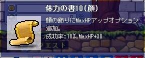 10%かよ!!!