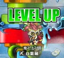 レベルアップ!!!