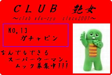 会員証(艶女)NO,13 ガチャピン(ヤガイさん)