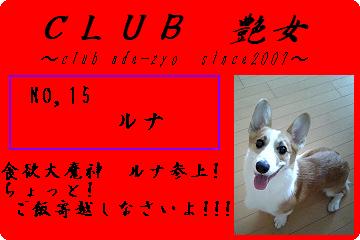会員証(艶女)NO,15 ルナ