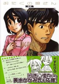 otakumusume3_01-1.jpg