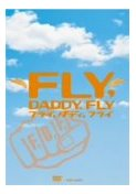 flydaddyfly
