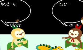 カツ丼カツ丼~