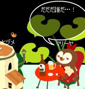 Σ(゚∀゚ノ)ノキャー…ってヒヅメ!(笑)