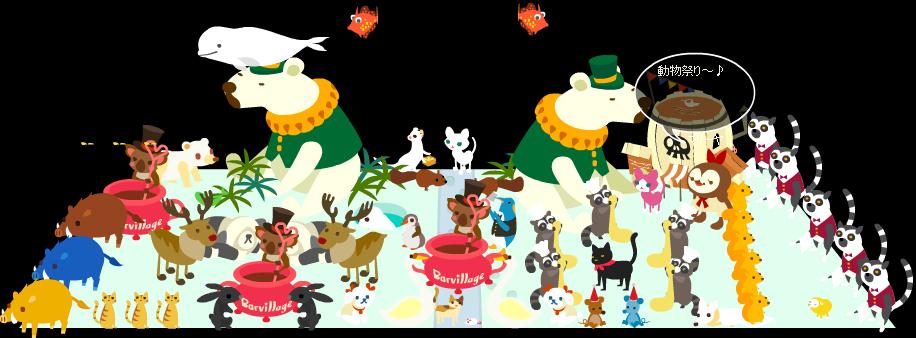 動物祭り(笑)