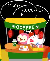 ぶ、不気味カフェ…!