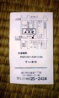 daikoku070502.jpg