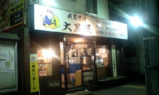 daikoku070503.jpg