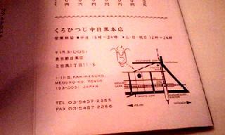 kurohithuji070404.jpg