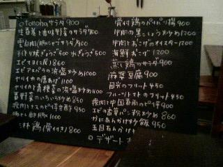 otonoha黒板