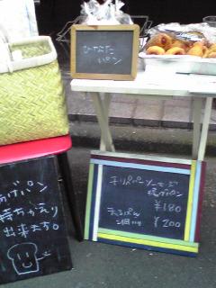 ひなたパン_揚げパン.jpg