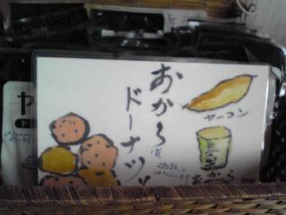 絵手紙_ヤーコンドーナツ.JPG