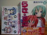 らき☆すた 第4巻アニメイト限定版
