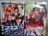 魔法先生ネギま!18巻&ネギパ!vol.9