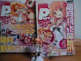 ドラゴンエイジ Pure vol.4