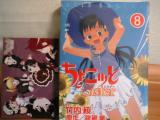 ちょこッとSister 8巻(最終刊)