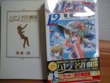 ハヤテのごとく!12巻初回限定特装版