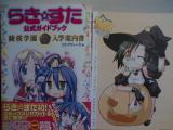 らき☆すた 公式ガイドブック