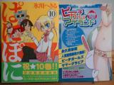 ぱにぽに第10巻初回限定特装版