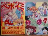 新感覚癒し系魔法少女ベホイミちゃん第1巻初回限定版