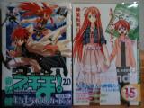 魔法先生ネギま!20巻&ネギパ!vol.15