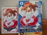 涼宮ハルヒの憂鬱 コミックス第5巻
