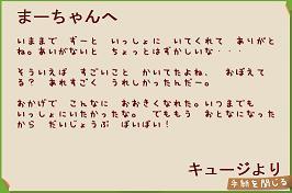 キュージからの手紙