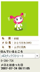 メロ度995秋桜
