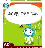 snipping_merowindow_kyuji5.jpg