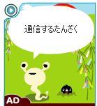 snipping_merowindow_shinobu6.jpg