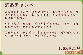 しのぶからの手紙