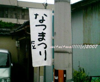 natsumatsuri.jpg