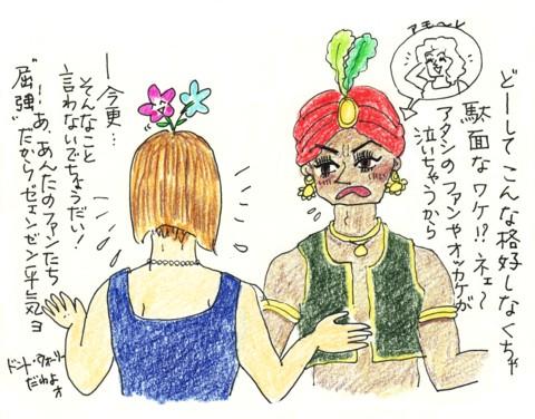 ドンダケのステージ3