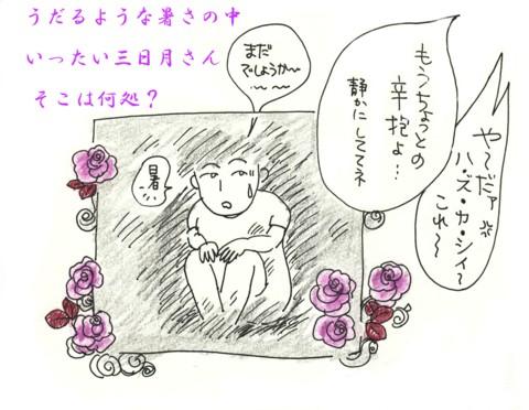 ドンダケのステージ4